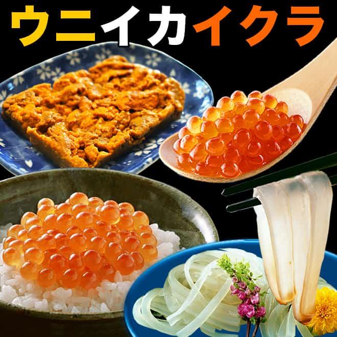 ウニ イカ イクラ 海鮮丼3種盛りセット
