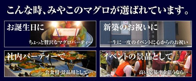 お誕生日プレゼント パーティー イベント マグロ解体ショー