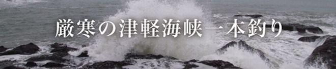 大間マグロ 津軽海峡一本釣り